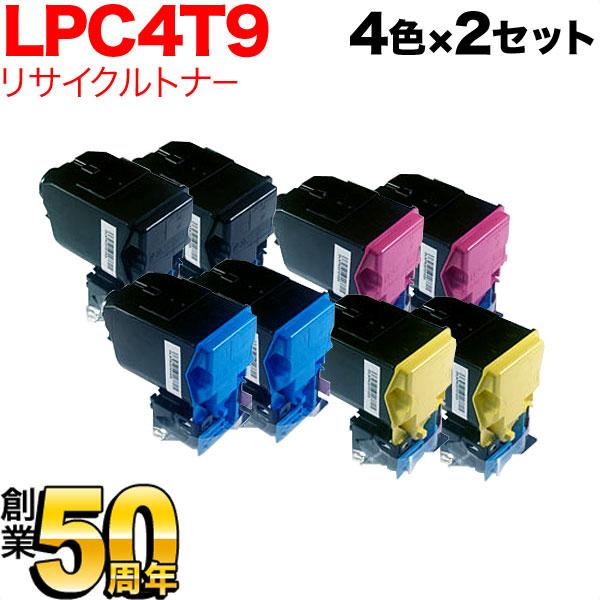 エプソン用 LPC4T9 リサイクルトナー 4色×2セット LP-M720F/LP-M720FC2/LP-M720FC3/LP-M720FC5/LP-M720FC9/LP-S820/LP-S820C2/LP-S820C3/LP-S820C5/LP-S820C9