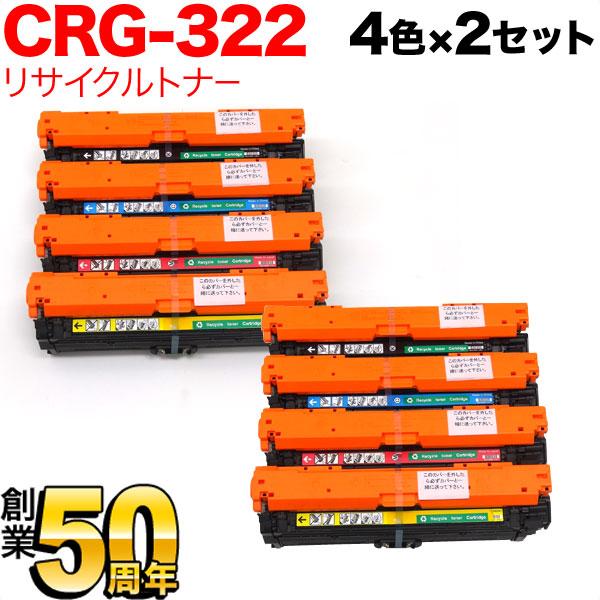 キヤノン用 カートリッジ322 国産リサイクルトナー CRG-322 4色×2セット LBP-9650Ci/LBP-9510C/LBP-9600C/LBP-9500C/LBP-9200C/LBP-9100C