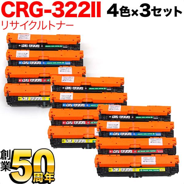 キヤノン用 カートリッジ322II リサイクルトナー CRG-322II 増量4色×3セット LBP-9650Ci/LBP-9510C/LBP-9600C/LBP-9500C/LBP-9200C/LBP-9100C