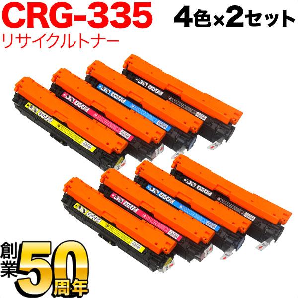 キヤノン用 カートリッジ335 日本製リサイクルトナー CRG-335 4色×2セット LBP841C/LBP842C/LBP843Ci/LBP9520C/LBP9660Ci