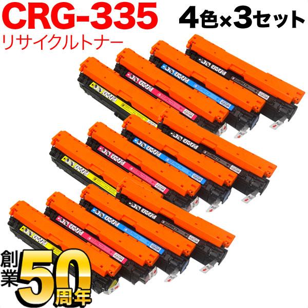 キヤノン用 カートリッジ335 日本製リサイクルトナー CRG-335 4色×3セット LBP841C/LBP842C/LBP843Ci/LBP9520C/LBP9660Ci