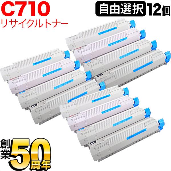 リコー用 イプシオ SPトナー タイプ C710 リサイクルトナー 自由選択12本セット フリーチョイス 選べる12個セット IPSiO SP C710e/IPSiO SP C710
