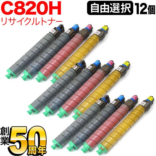 リコー用 C820H リサイクルトナー 自由選択12本セット フリーチョイス 選べる12個セット IPSiO SP C821/IPSiO SP C820