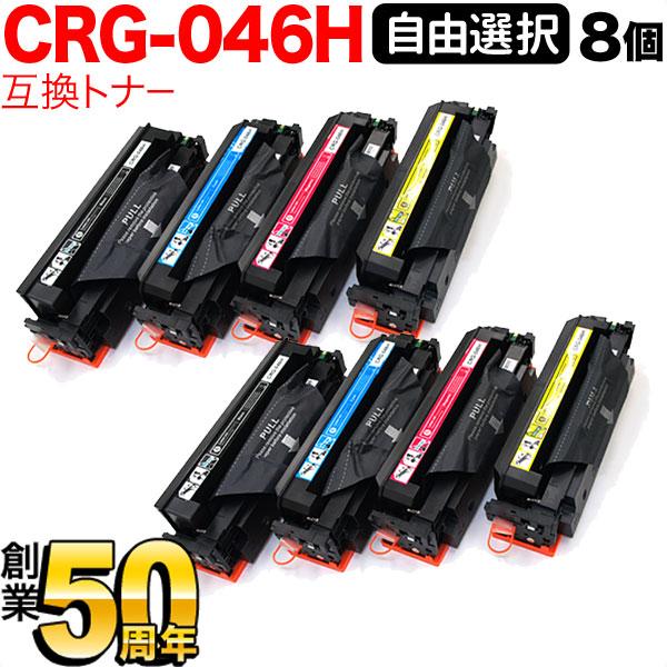 キヤノン用 CRG-046H 互換トナー 大容量 自由選択8本セット フリーチョイス 選べる8個セット LBP654C/LBP652C/LBP651C/MF735Cdw/MF733Cdw/MF731Cdw