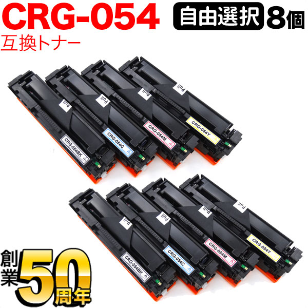 キヤノン用 CRG-054 互換トナー 自由選択8本セット フリーチョイス 選べる8個セット LBP622C/LBP621C/MF644Cdw/MF642Cdw/LBP622C/LBP621C/MF644Cdw