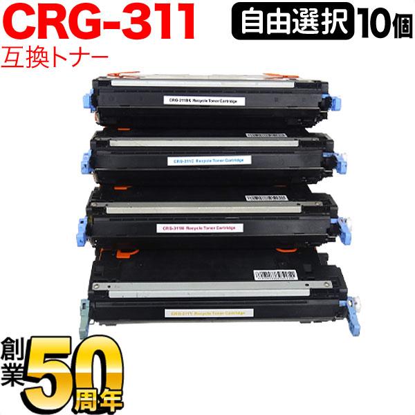 キヤノン用 CRG-311 リサイクルトナー 自由選択10本セット フリーチョイス 選べる10個セット LBP-5400/LBP-5300