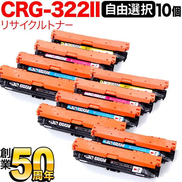 キヤノン用 CRG-322II リサイクルトナー 増量タイプ 自由選択10本セット フリーチョイス 選べる10個セット LBP-9650Ci/LBP-9510C/LBP-9600C/LBP-9500C