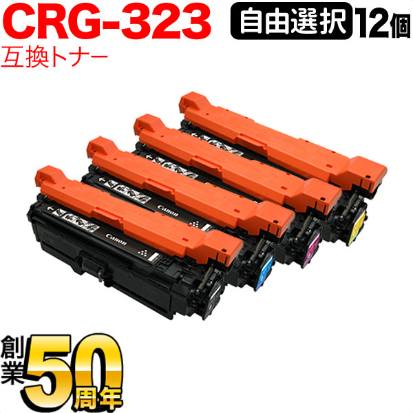 Canon Satera LBP-7700C キヤノン用 CRG-323 互換トナー 自由選択12本セット フリーチョイス 選べる12個セット