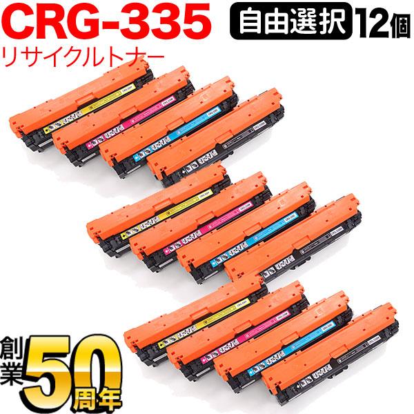 キヤノン用 CRG-335 リサイクルトナー 自由選択12本セット フリーチョイス 選べる12個セット LBP841C/LBP842C/LBP843Ci/LBP9520C/LBP9660Ci