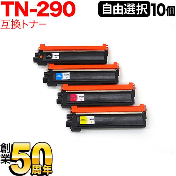 ブラザー用 TN-290 互換トナー 自由選択10本セット フリーチョイス 選べる10個セット HL-3040CN/MFC-9120CN/DCP-9010CN