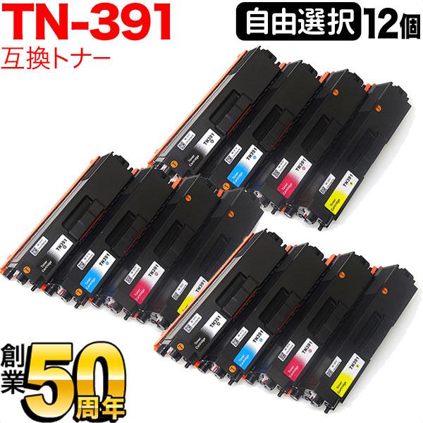 ブラザー用 TN-391 互換トナー 自由選択12本セット フリーチョイス 選べる12個セット HL-L8250CDN/HL-L8350CDW/HL-L9200CDWT/MFC-L8650CDW/MFC-L9550CDW