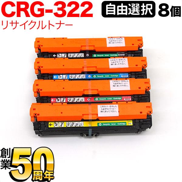 キヤノン用 CRG-322 リサイクルトナー 自由選択8本セット フリーチョイス 選べる8個セット LBP-9650Ci/LBP-9510C/LBP-9600C/LBP-9500C/LBP-9200C
