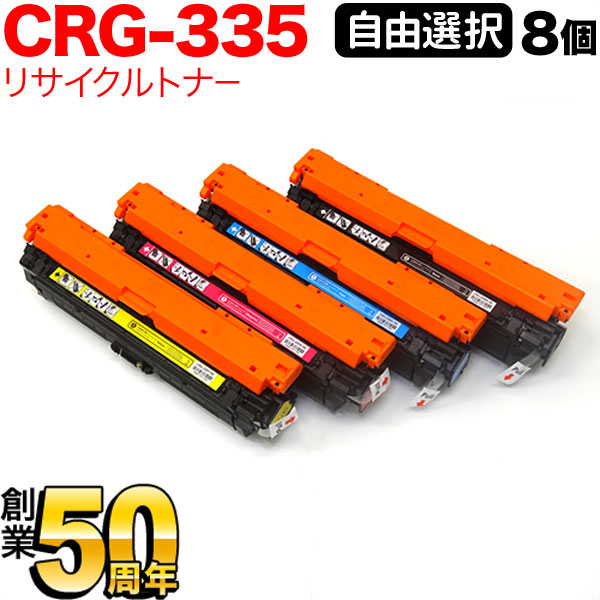 キヤノン用 CRG-335 国産リサイクルトナー 自由選択8本セット フリーチョイス 選べる8個セット LBP841C/LBP842C/LBP843Ci/LBP9520C/LBP9660Ci