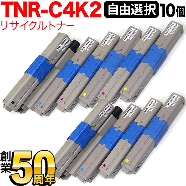 沖電気用 TNR-C4K2 リサイクルトナー 大容量 自由選択10本セット フリーチョイス 選べる10個セット C511dn/C531dn/MC562dn/MC562dnw