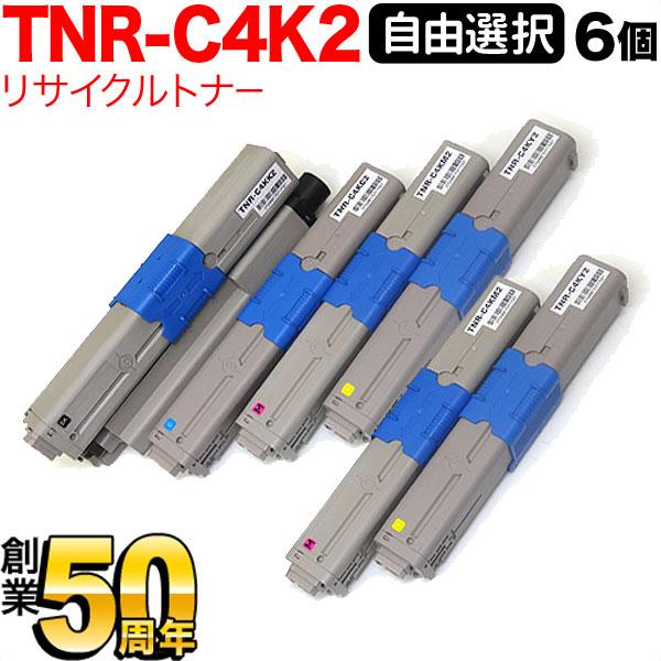 沖電気用 TNR-C4K2 リサイクルトナー 大容量 自由選択6本セット フリーチョイス 選べる6個セット C511dn/C531dn/MC562dn/MC562dnw