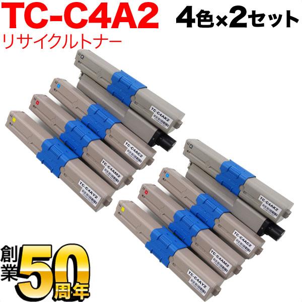 沖電気用(OKI用) リサイクルトナー TC-C4A2 大容量4色×2セット C332dnw/MC363dnw