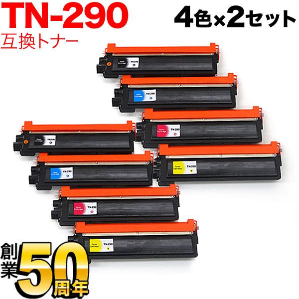 ブラザー用 TN-290 互換トナー 4色×2セット HL-3040CN/MFC-9120CN/DCP-9010CN