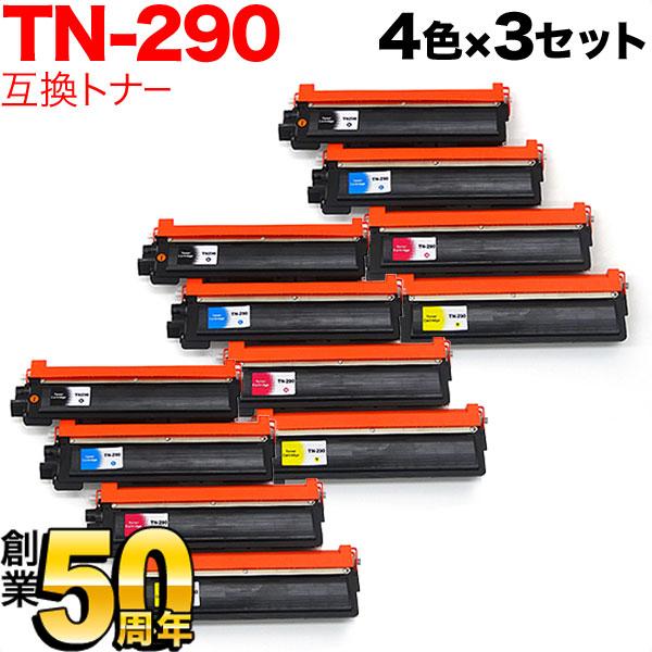 ブラザー用 TN-290 互換トナー 4色×3セット HL-3040CN/MFC-9120CN/DCP-9010CN