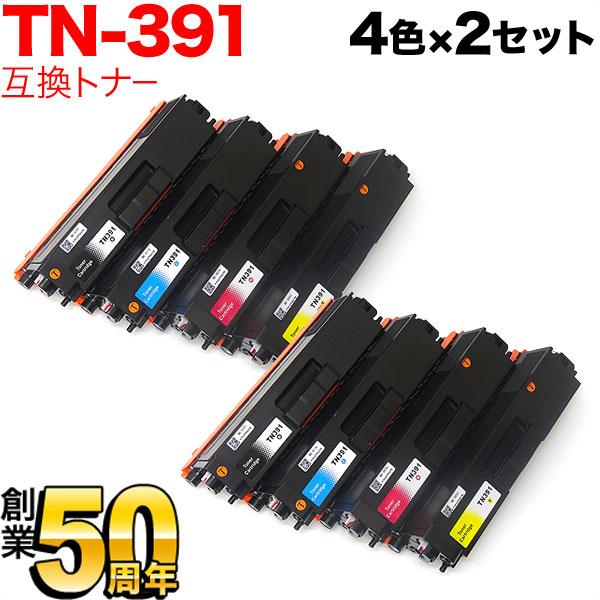 ブラザーブラザー用 TN-391 互換トナー 4色×2セット HL-L8250CDN/HL-L8350CDW/HL-L9200CDWT/MFC-L8650CDW/MFC-L9550CDW