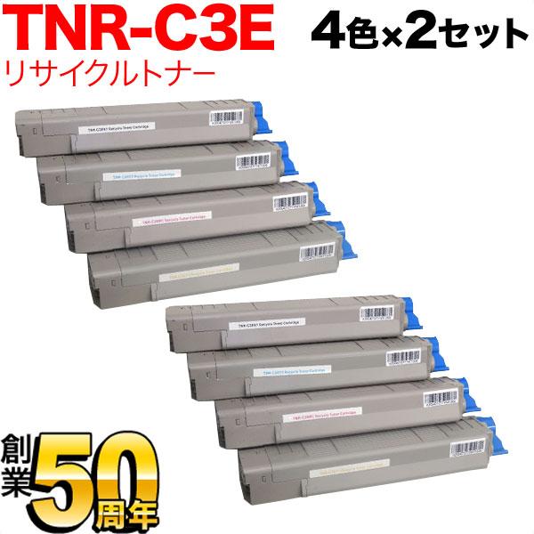 沖電気用(OKI用) リサイクルトナー TNR-C3E 4色×2セット C8600dn/C8800dn
