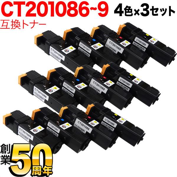 富士ゼロックス用 CT201086・CT201087・CT201088・CT201089 互換トナー 大容量4色×3セット DocuPrint C2110/DocuPrint C1100