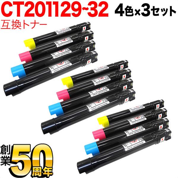 富士ゼロックス用 CT201129 CT201130 CT201131 CT201132 互換トナー 大容量4色×3セット DocuPrint C3360/C2250