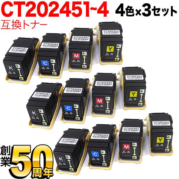 Docu Print C2450 富士ゼロックス用 CT202451 CT202452 CT202453 CT202454 互換トナー 4色×3セット