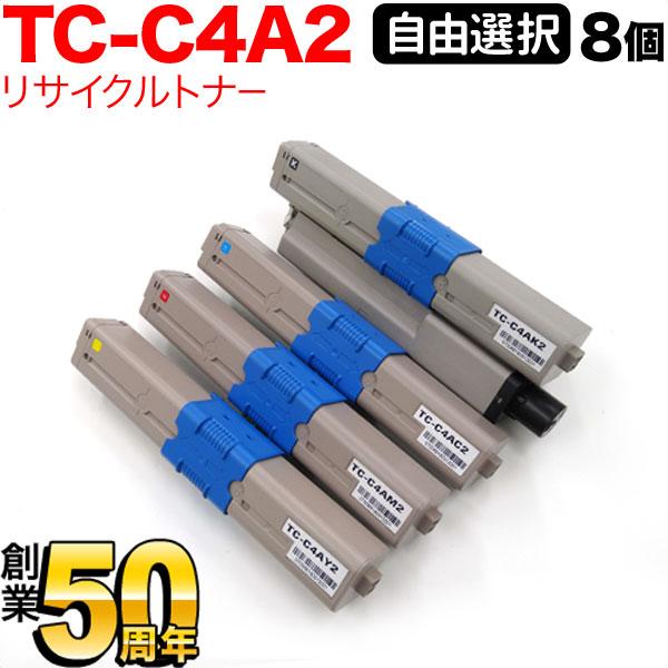 沖電気用 TC-C4A2 リサイクルトナー 大容量 自由選択8本セット フリーチョイス 選べる8個セット C332dnw/MC363dnw