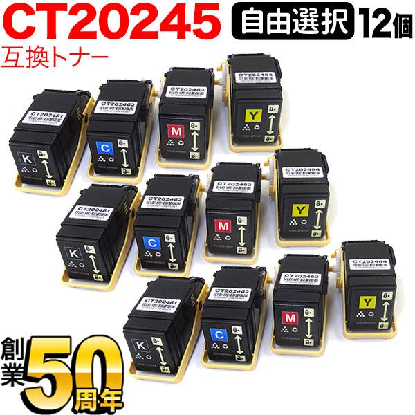 Docu Print C2450 富士ゼロックス用 CT20245 互換トナー 自由選択12本セット フリーチョイス 選べる12個セット