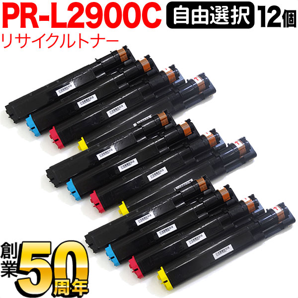 PR-L2900C NEC用 PR-L2900C リサイクルトナー 自由選択12本セット フリーチョイス 選べる12個セット