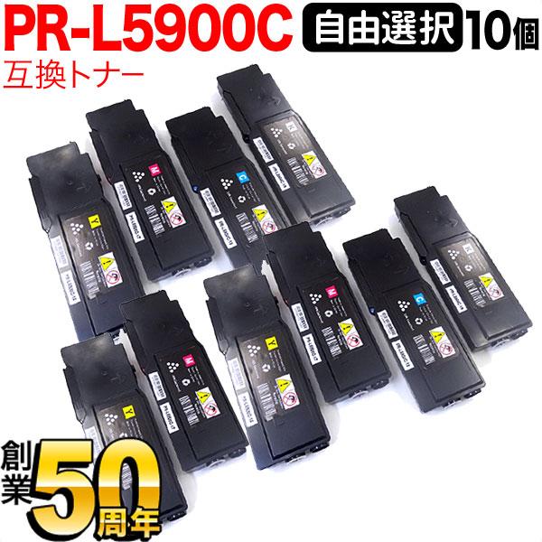 NEC用 PR-L5900C 互換トナー 自由選択10本セット フリーチョイス 選べる10個セット PR-L5900C/PR-L5900C2/PR-L5900CP/PR-L5900CP2