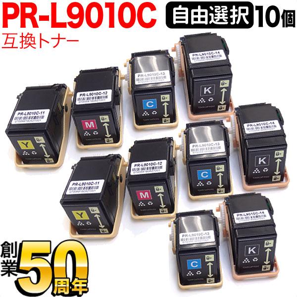 MultiWriter-9010C NEC用 PR-L9010C 互換トナー 自由選択10本セット フリーチョイス 選べる10個セット
