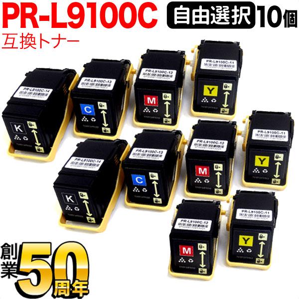 PR-L9100C NEC用 PR-L9100C 互換トナー 自由選択10本セット フリーチョイス 選べる10個セット