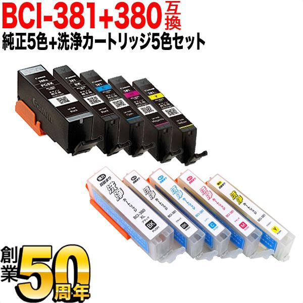 BCI-381+380 キヤノン用 純正インク 5色セット+洗浄カートリッジ5色用セット 純正インク&洗浄セット