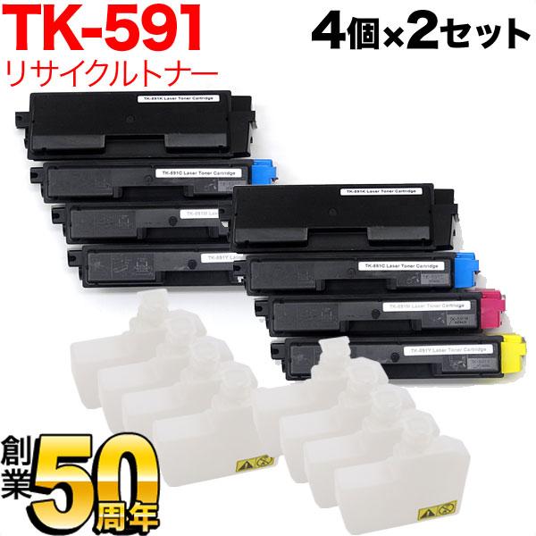 京セラミタ用 TK-591 リサイクルトナー 4色×2セット ECOSYS M6526cdn/ECOSYS M6526cidn/ECOSYS P6026cdn/FS-C2026MFP/FS-C2026MFP+/FS-C2126MFP/FS-C2126MFP+