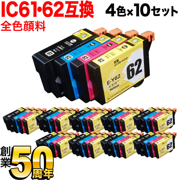 IC4CL6162 エプソン用 IC61・IC62 互換インク 顔料 4色×10セット 4色×10(全色顔料)