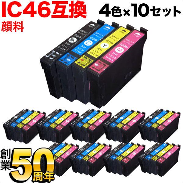 IC4CL46 エプソン用 IC46 互換インク 全色顔料 4色×10セット 4色×10セット(全色顔料インク)