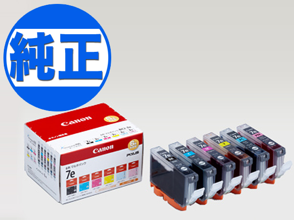 キヤノン(CANON) 純正インク BCI-7eインクタンク(カートリッジ) 6色マルチパック BCI-7E/6MP 6色セット C、M、Y、K、PM、PC