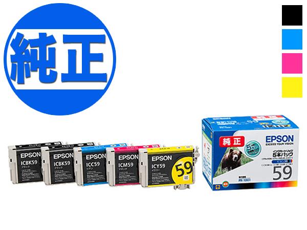 EPSON 純正インク IC59インクカートリッジ4色5本セット IC5CL59 5本セット(ブラック2本入)