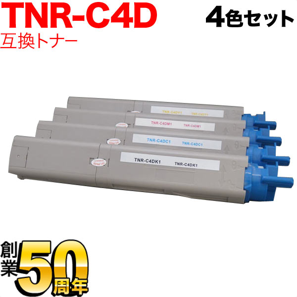 [A4用紙500枚進呈] 沖電気用(OKI用) TNR-C4D 互換トナー 4色セット