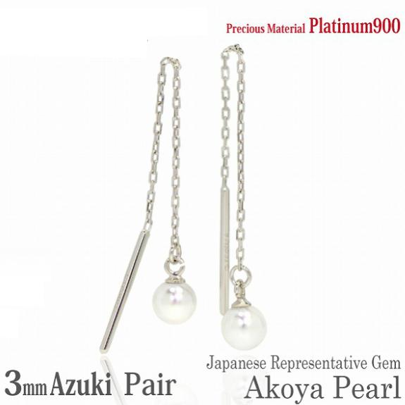 プラチナ900 Pt900 製 3mm珠 本パール アコヤパール アズキ チェーン ピアス 全長4.5cm 左右ペア 送料無料