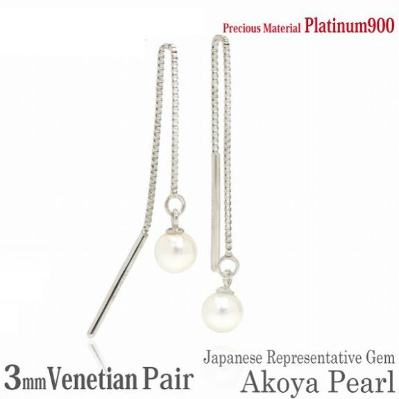 プラチナ900 Pt900 製 3mm珠 本パール アコヤパール ベネチアン チェーン ピアス 全長4.5cm 左右ペア 送料無料