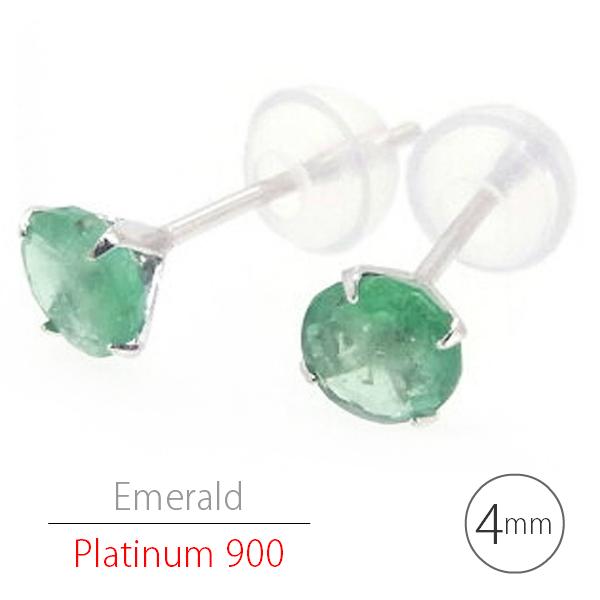 Pt900 プラチナ900 製 エメラルド シンプルスタッドピアス 4mm 定番4本爪 両耳用 5月 誕生石 送料無料
