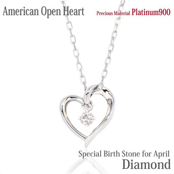 天然 ダイヤモンド ネックレス ペンダント プラチナ 900 Pt900 製 オープンハート アメリカンスタイル 4月 誕生石 送料無料