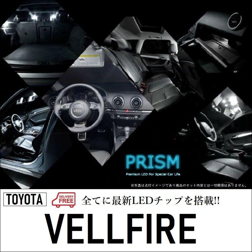 ヴェルファイア LED ルームランプ 室内灯 20系 カーテシランプ有車対応 11点セット 6000K 送料無料