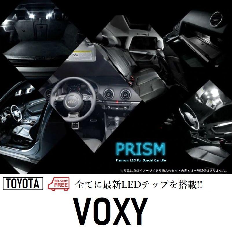 ヴォクシー LED ルームランプ 室内灯 70系 グレードX以外対応 9点セット 6000K 送料無料