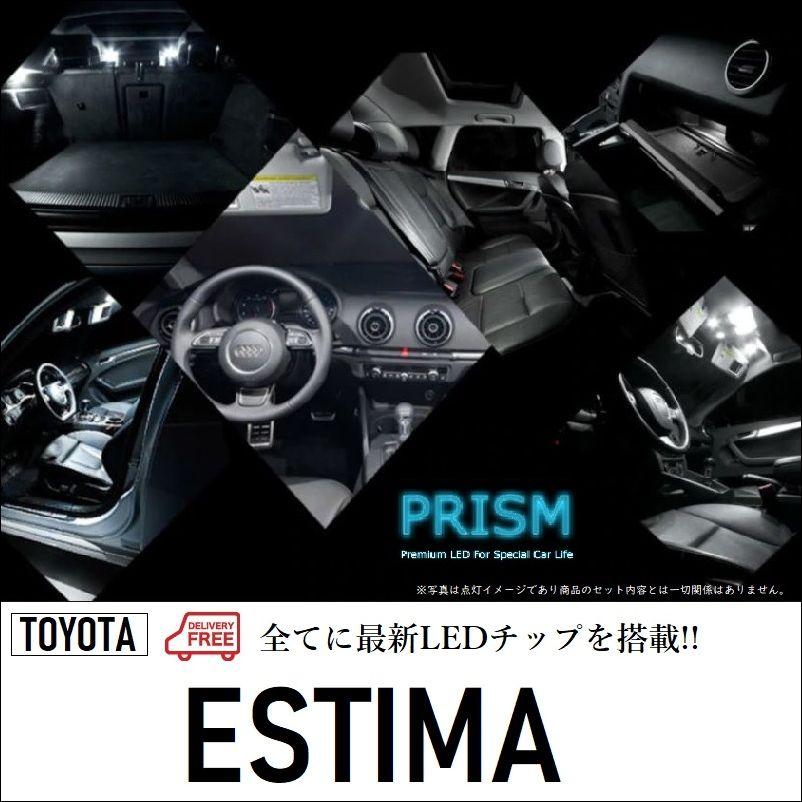 エスティマハイブリッド LED ルームランプ 室内灯 20系 Xグレード カーテシ無車対応 9点セット 6000K 送料無料