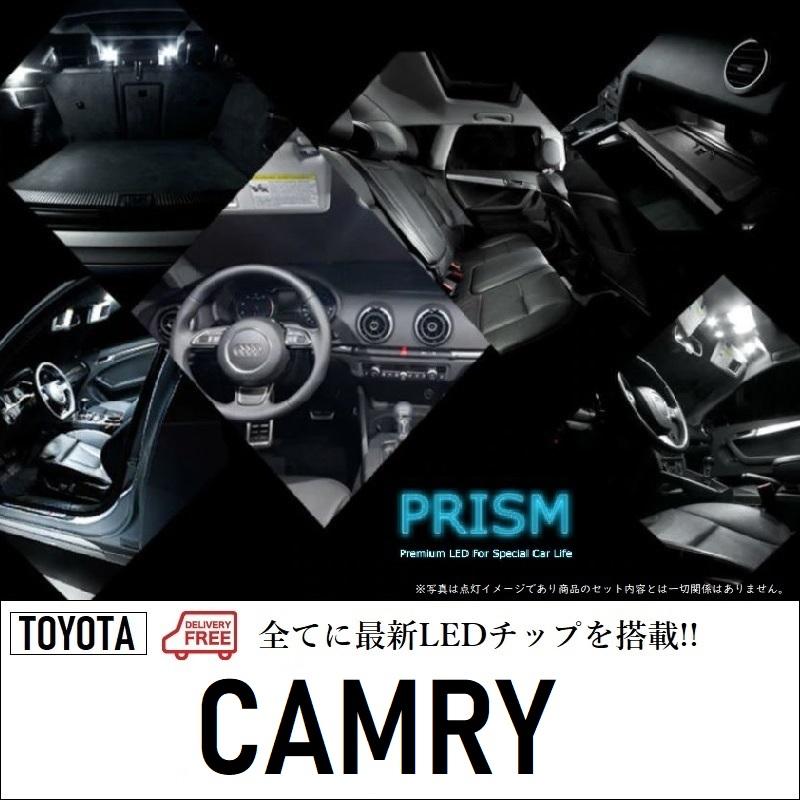 カムリ LED ルームランプ 室内灯 70系 5点セット 6000K 送料無料