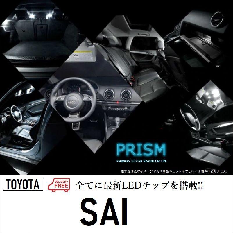 サイ SAI LED ルームランプ 室内灯 8点セット 6000K 送料無料