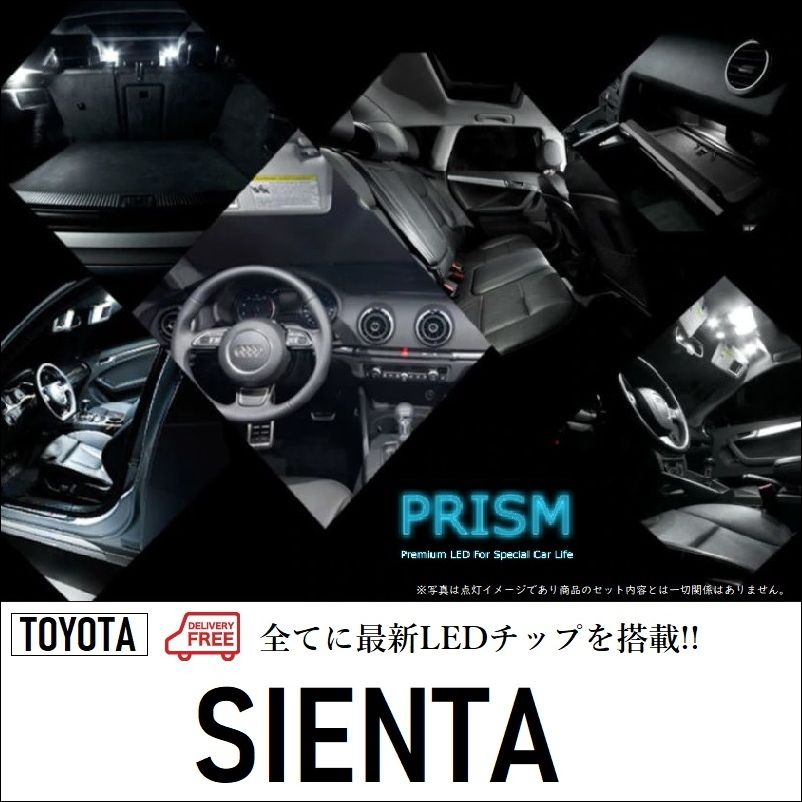 シエンタ LED ルームランプ 室内灯 170系 福祉車両対応 5点セット 6000K 送料無料